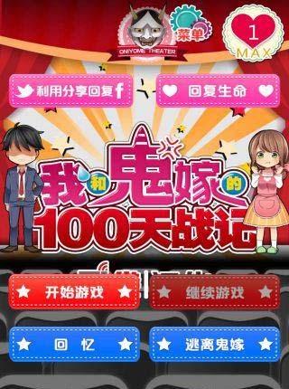 我和鬼嫁的100天战记中文版 V1.0 安卓版截图1