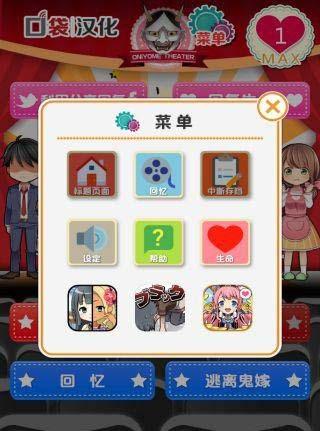 我和鬼嫁的100天战记中文版 V1.0 安卓版截图6