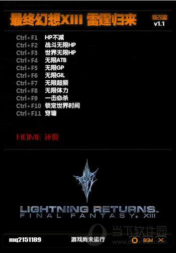 最终幻想13雷霆归来十一项修改器
