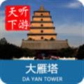 大雁塔导游app V3.7.1 安卓版