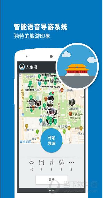 大雁塔导游app V3.7.1 安卓版截图1