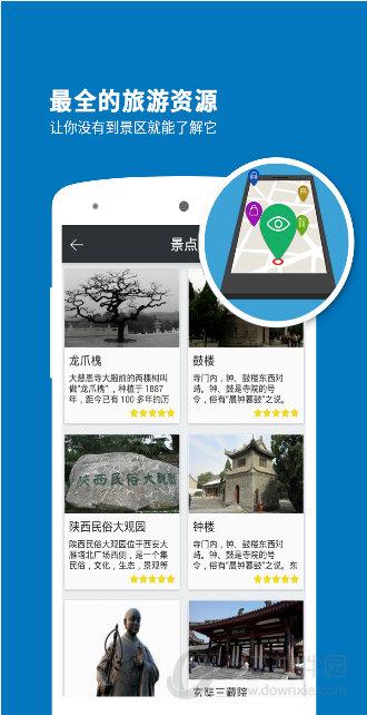 大雁塔导游app V3.7.1 安卓版截图2