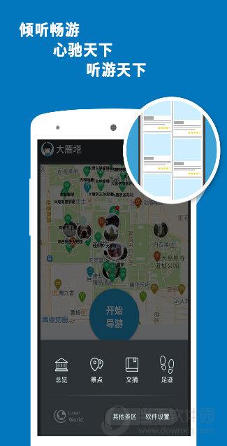 大雁塔导游app V3.7.1 安卓版截图5