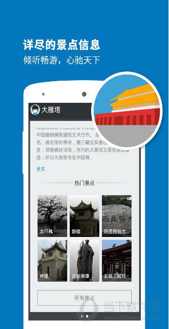 大雁塔导游app V3.7.1 安卓版截图4