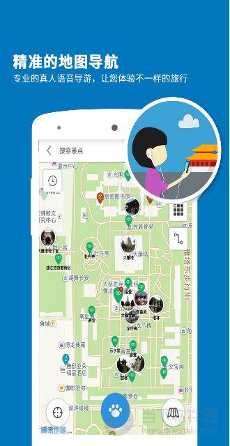 大雁塔导游app V3.7.1 安卓版截图3