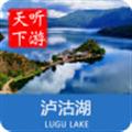 泸沽湖导游app V3.7.1 安卓版