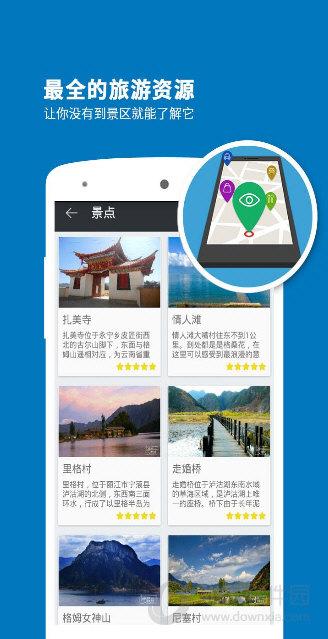 泸沽湖导游app V3.7.1 安卓版截图2