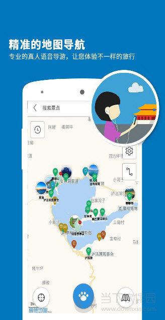 泸沽湖导游app V3.7.1 安卓版截图3