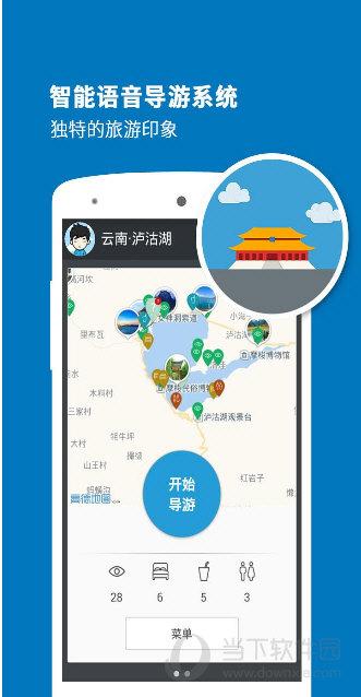 泸沽湖导游app V3.7.1 安卓版截图1