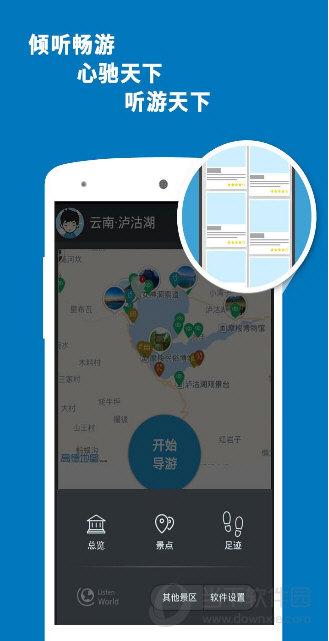 泸沽湖导游app V3.7.1 安卓版截图5