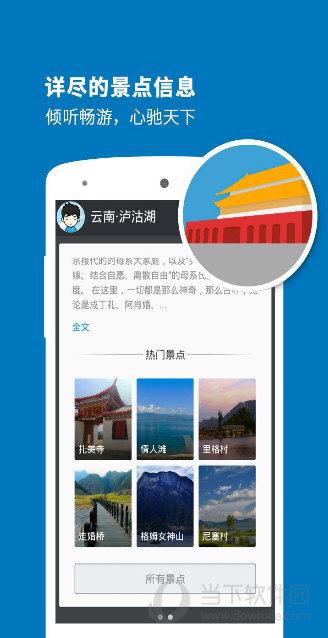 泸沽湖导游app V3.7.1 安卓版截图4