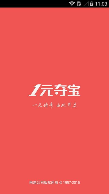 1元夺宝app V3.6.0 安卓版截图2