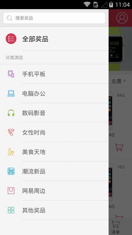1元夺宝app V3.6.0 安卓版截图3