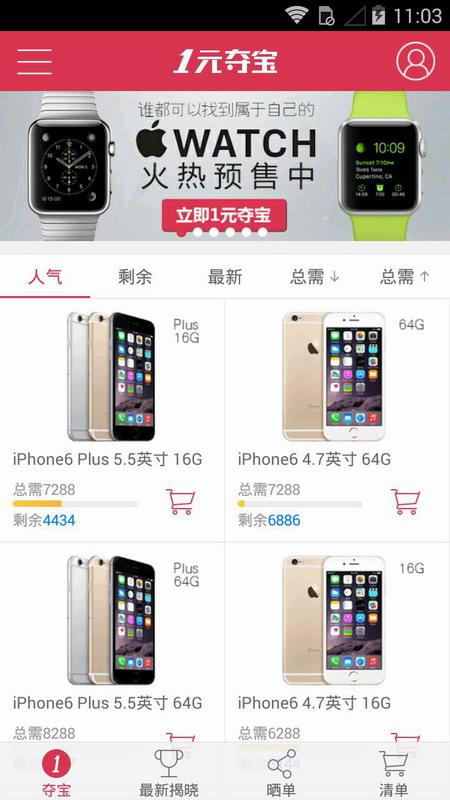 1元夺宝app V3.6.0 安卓版截图4