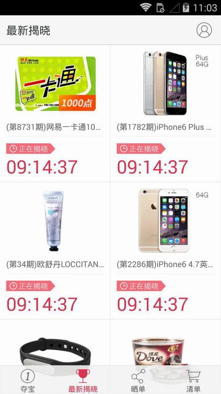 1元夺宝app V3.6.0 安卓版截图5