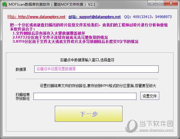 MDFScan数据库恢复软件