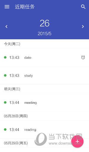 TT日程管理app