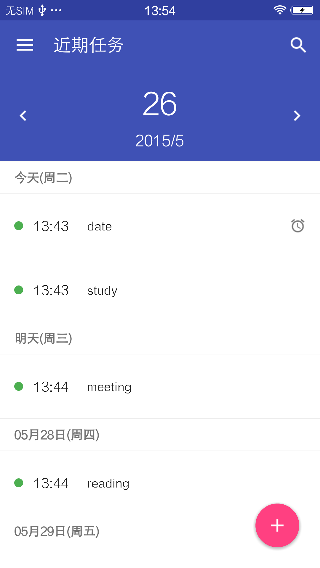TT日程管理 V3.0.2 安卓版截图1