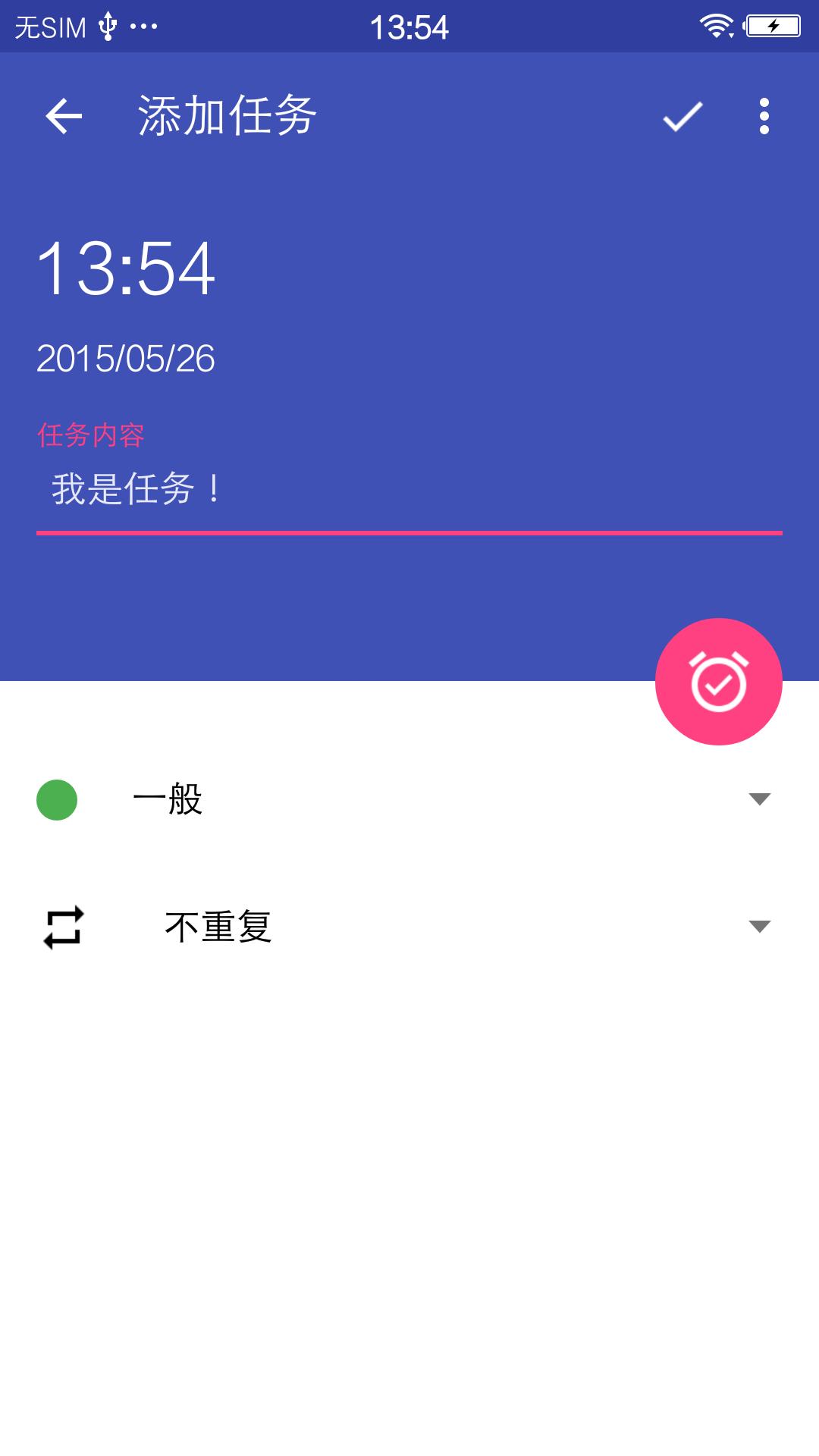 TT日程管理 V3.0.2 安卓版截图6