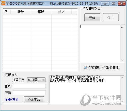 极客QQ群批量设置管理软件