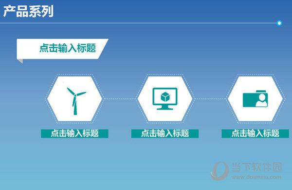 简约节能环保主题PPT模板