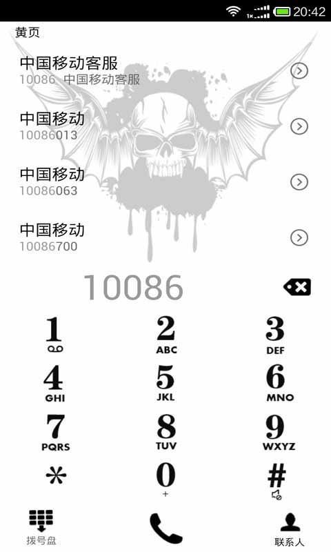 黑白骷髅手机主题 V5.8.1 安卓版截图4