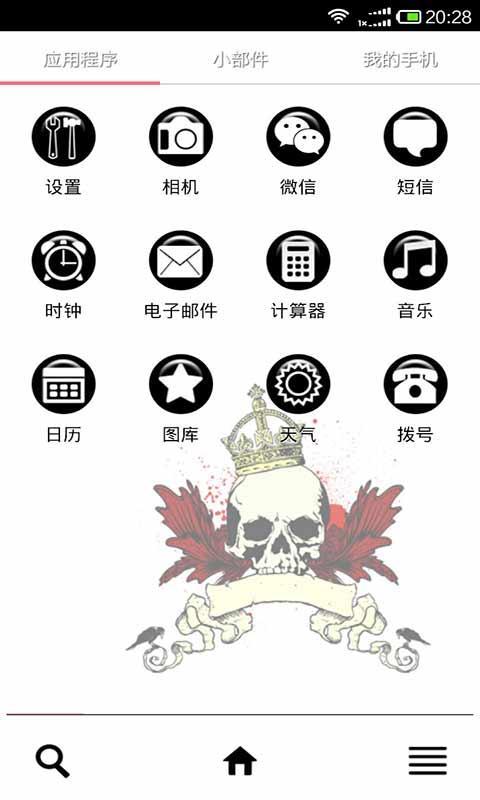 黑白骷髅手机主题 V5.8.1 安卓版截图3
