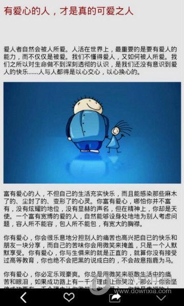 心灵驿站app