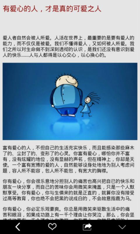 心灵驿站 V7.1.8 安卓版截图1