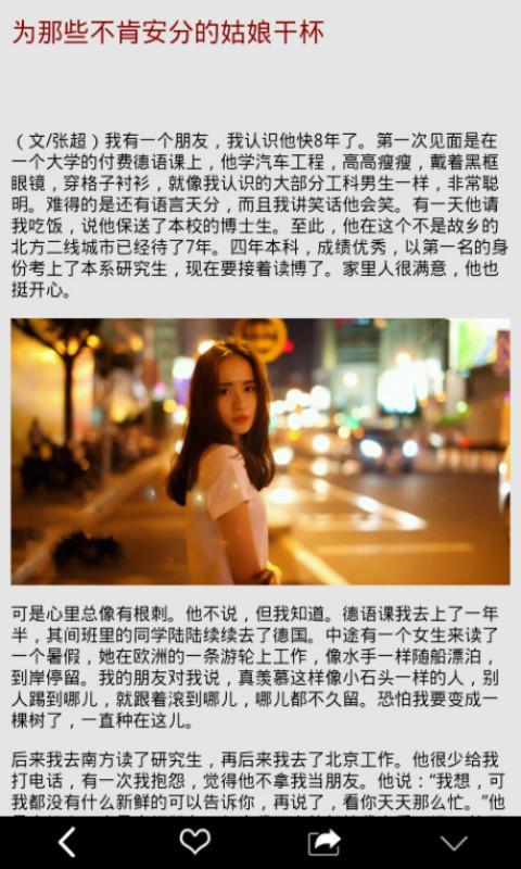 心灵驿站 V7.1.8 安卓版截图4