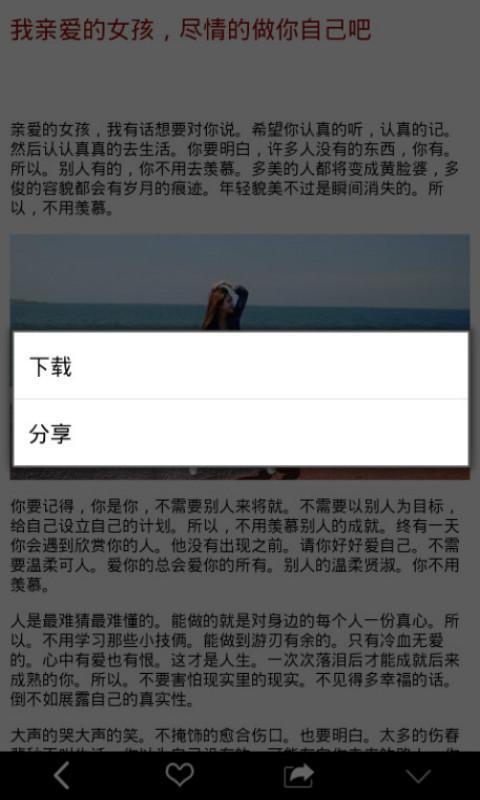 心灵驿站 V7.1.8 安卓版截图3