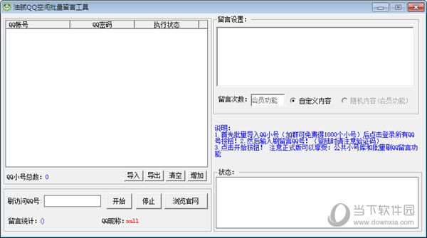 油腻QQ空间批量留言工具