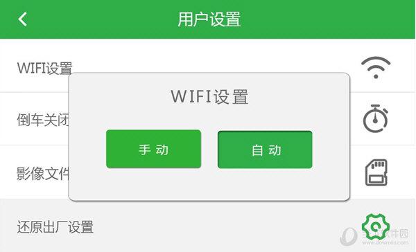 怡驾app V1.1.3 安卓版截图2