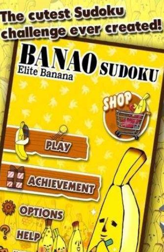 香蕉君数独修改版 V1.0 安卓版截图2