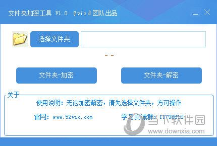 vic文件夹加密工具