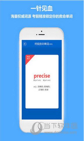 万考王App