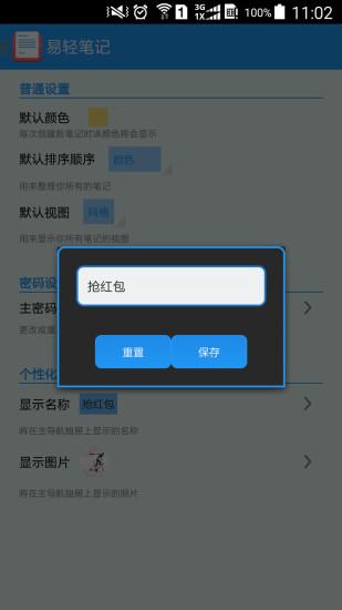 易轻笔记 V2.0.27 安卓版截图1