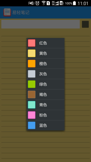 易轻笔记 V2.0.27 安卓版截图5