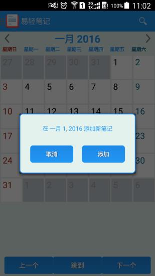易轻笔记 V2.0.27 安卓版截图3