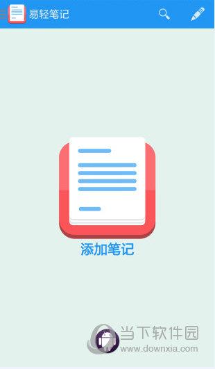 易轻笔记App