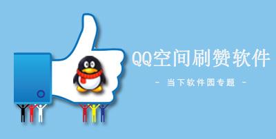 QQ空间刷赞软件