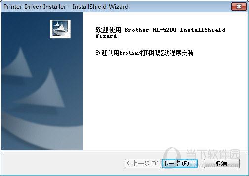 兄弟HL5250DN打印机驱动