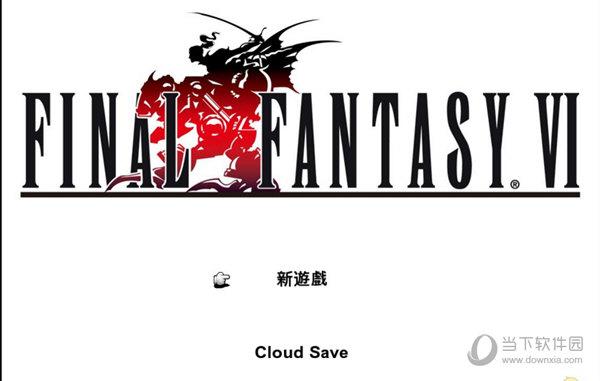 最终幻想6轩辕汉化组简体中文汉化补丁