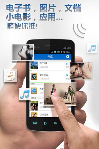 八爪app V2.1.1 安卓版截图5