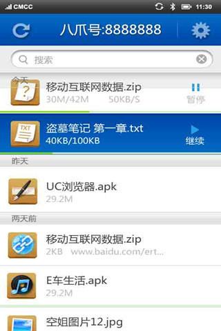 八爪app V2.1.1 安卓版截图6