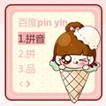 百度输入法皮肤之小Q冰淇淋 免费版