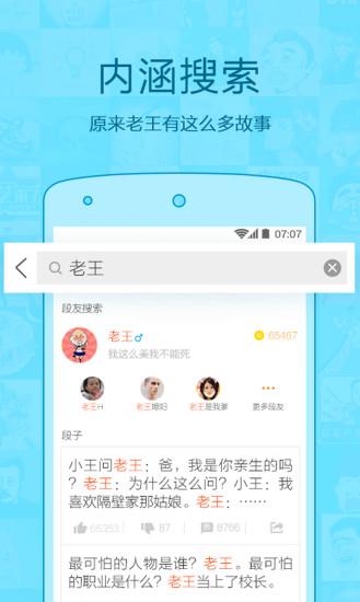乐逗app V1.5 安卓版截图3