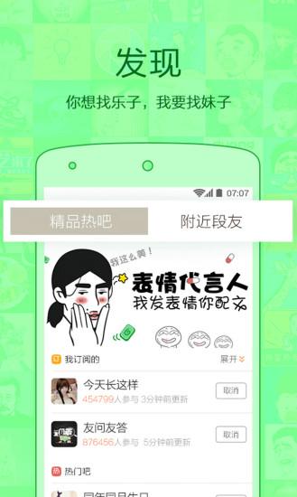 乐逗app V1.5 安卓版截图4