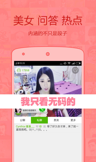 乐逗app V1.5 安卓版截图2