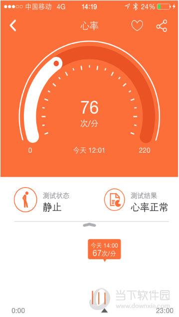 37度手环 V2.6.3 安卓版截图4